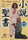 小説「聖書」 (新約篇) (徳間文庫)