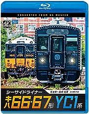 シーサイドライナー キハ66・67形/YC1系 4K60p撮影作品 佐世保~長崎 往復 【Blu-ray Disc】