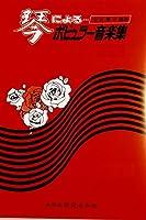 安武慶吉 編曲 箏曲 楽譜 琴による ポピュラー音楽集 No.8 シャレード (送料など込)