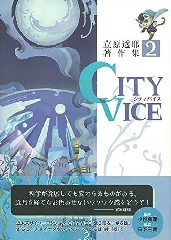 CITY VICE 立原透耶著作集 2