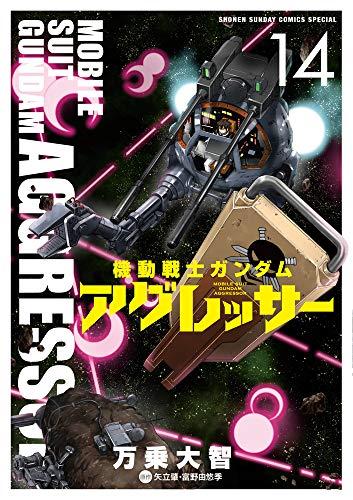 機動戦士ガンダム アグレッサー (14) (少年サンデーコミックススペシャル)の詳細を見る