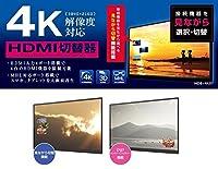ミヨシMCO HDMI切替機 HDMI4入力 1出力 MHL対応HDMIポ-ト付き ACアダプタ リモコン付属 ブラック HDS-4K01