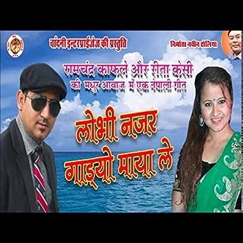 Lobhi Najar Gadyo Maya Le (Nepali)