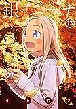 銀のニーナ(13) (アクションコミックス)