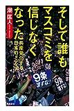 そして誰もマスコミを信じなくなった——共産党化する日本のメディア
