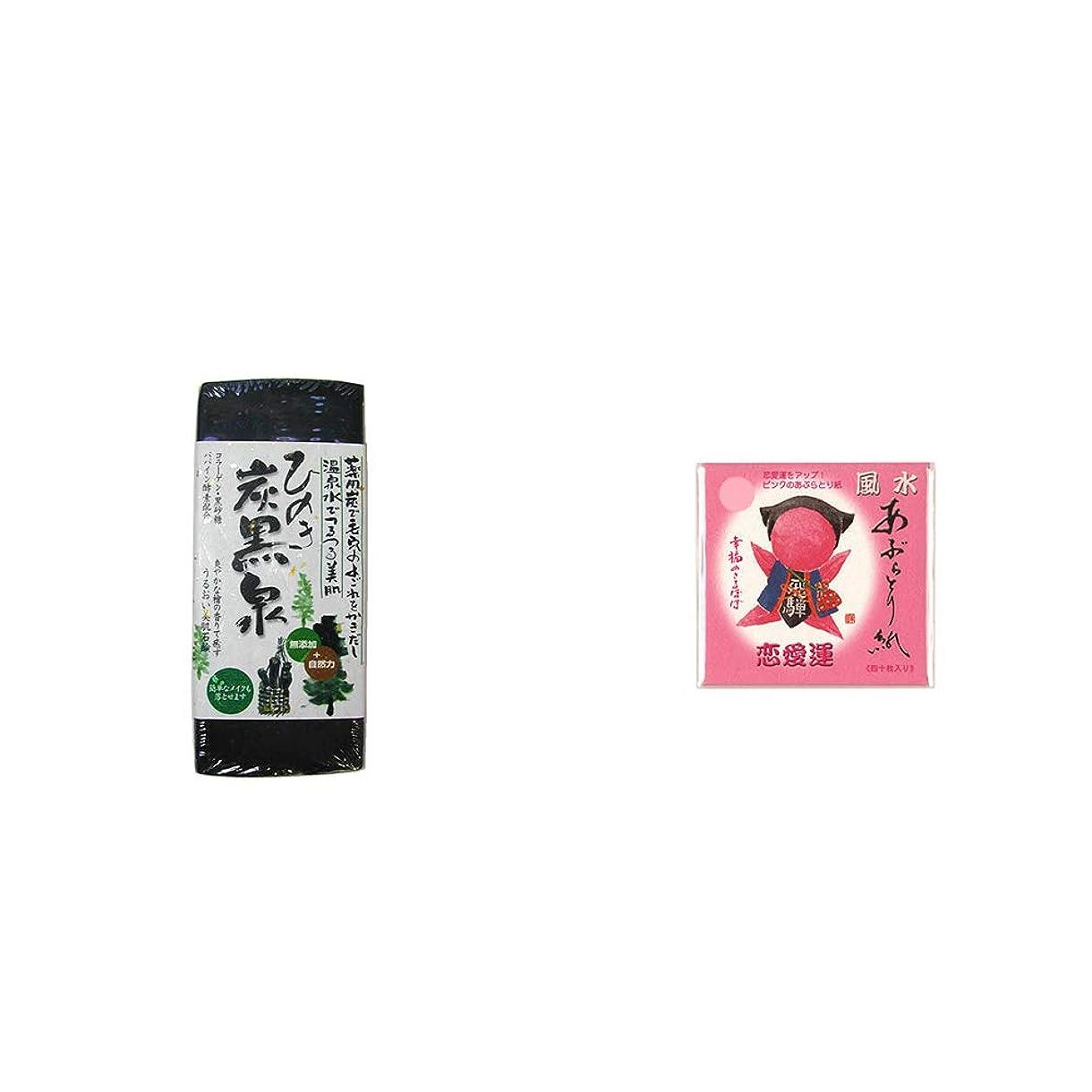 境界パシフィック平凡[2点セット] ひのき炭黒泉(75g×2)?さるぼぼ 風水あぶらとり紙【ピンク】