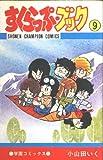 すくらっぷ・ブック (9) (少年チャンピオン・コミックス)