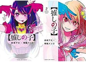【推しの子】 1-2巻 新品セット
