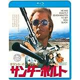 サンダーボルト [Blu-ray]