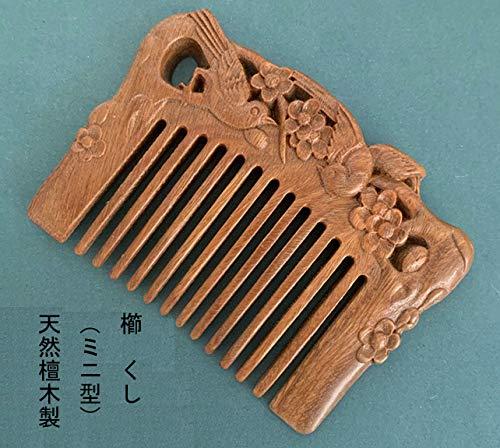 櫛 クシ くし 彫り櫛 天然緑檀木 鳥 梅の花 (ミニ型) minikusi2