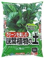 【観葉植物の生育にマッチした弱酸性に調整】自然応用科学 観葉植物の土 14L