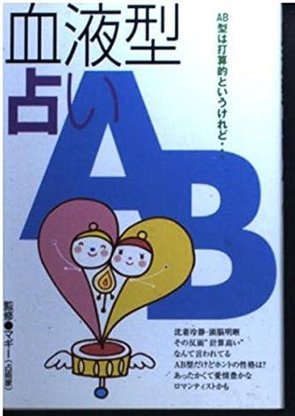 血液型占ないAB