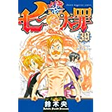 七つの大罪(39) (週刊少年マガジンコミックス)