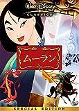 ムーラン スペシャル・エディション [DVD]