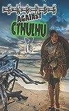 Swords Against Cthulhu III: A New Dark Age