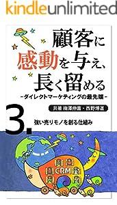 「顧客に感動を与え、長く留める」 ーダイレクトマーケティングの最先端ー 3巻 表紙画像