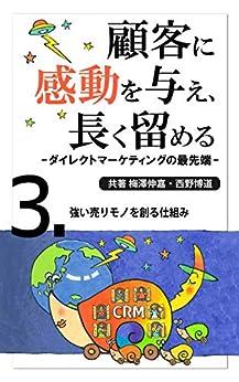 [梅澤伸嘉・西野博道]の第3巻 強い売りモノを創る仕組み: 「顧客に感動を与え、長く留める」 ーダイレクトマーケティングの最先端ー