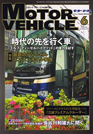 Motor Vehicle (モータービークル) 2008年 06月号 [雑誌]