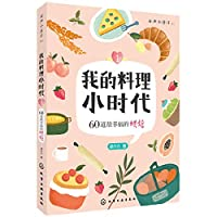 My cooking small time 1:60 happiest baking Road(Chinese Edition)