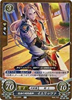 ファイアーエムブレム0 B21-045 N 仮面の剣術教師 イエリッツァ