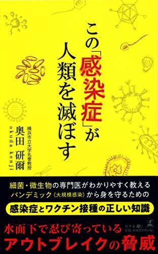 この「感染症」が人類を滅ぼす - 奥田 研爾