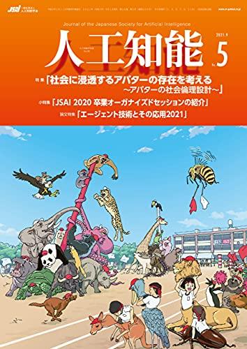 人工知能 Vol.36 No.5(2021年9月号)