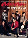 anan アンアン  2020/02/19号 No.2188 幸せをつかむ、恋愛心理テスト/三代目 J SOUL BROTHERS from EXILE TRIBE