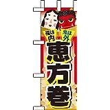卓上ミニのぼり 福は内 鬼は外 恵方巻 No.60559(受注生産) [並行輸入品]