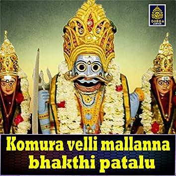 Komura Velli Mallanna Bhakthi Patalu