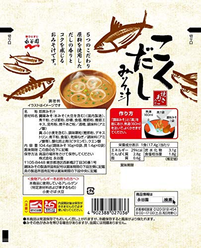 永谷園『こくだしみそ汁6食』