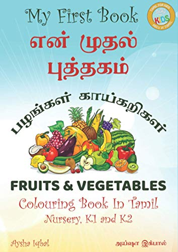 Colouring Book in Tamil - Fruits and Vegetables