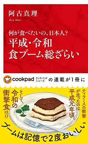 何が食べたいの、日本人? 平成・令和食ブーム総ざらい (インターナショナル新書)