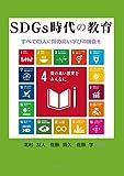 SDGs時代の教育:すべての人に質の高い学びの機会を