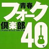 青春フォーク倶楽部40