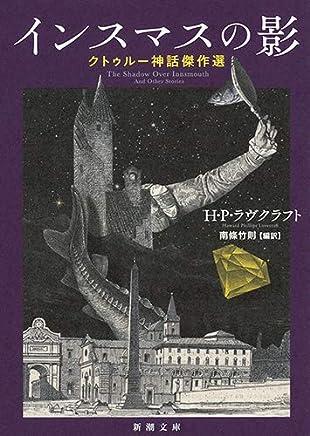 インスマスの影 :クトゥルー神話傑作選 (新潮文庫)