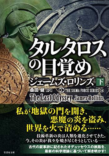 タルタロスの目覚め (下) (竹書房文庫 ろ 1-35 シグマフォースシリーズ 14)
