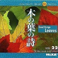 MIXA IMAGE LIBRARY Vol.22 木の葉の詩