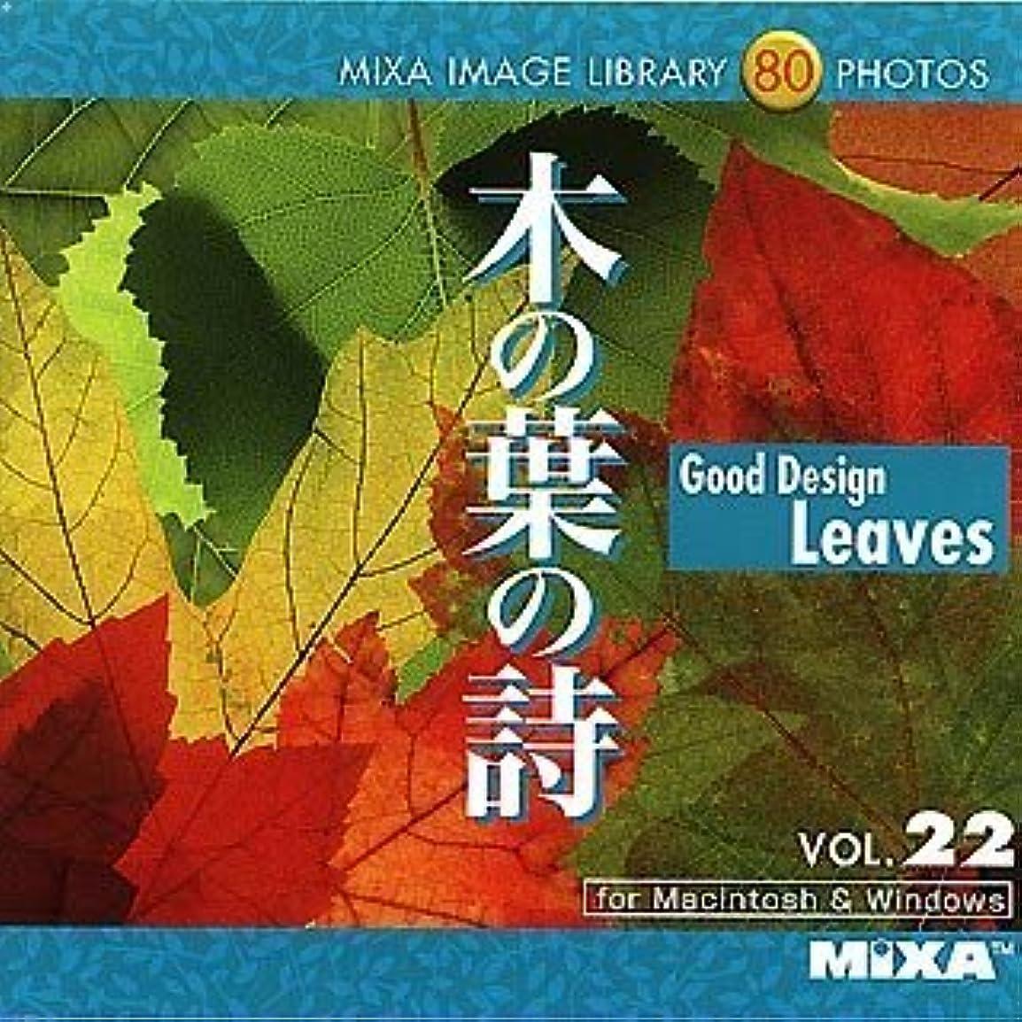 破壊する速度マニアックMIXA IMAGE LIBRARY Vol.22 木の葉の詩