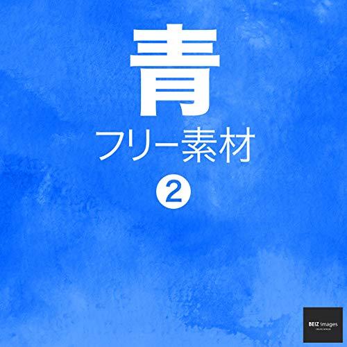 青 フリー素材 2 無料で使える画像素材集 BEIZ images (ベイツ・イメージズ)