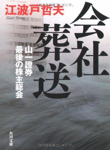 会社葬送―山一證券 最後の株主総会 (角川文庫)
