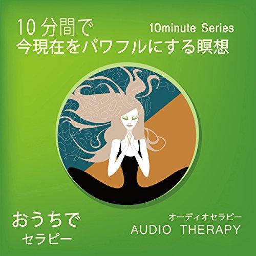 『10分間で今現在をパワフルにする瞑想』のカバーアート