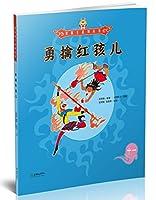 美猴王系列丛书:勇擒红孩儿11