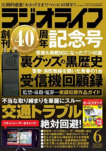 ラジオライフ2020年 6月号 [雑誌]