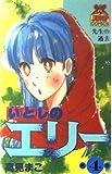 いとしのエリー 4 (ヤングジャンプコミックス)