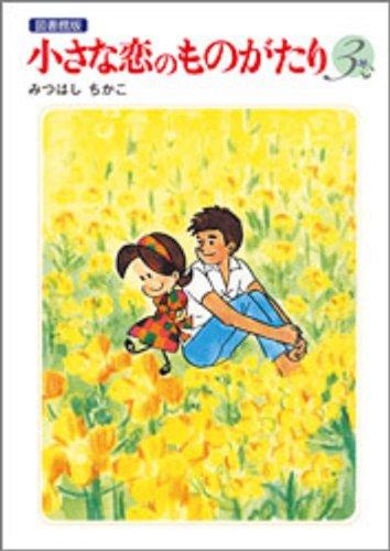 小さな恋のものがたり 第3巻―図書館版