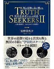 人類の覚醒に命を懸ける真実追求者たちとの対話 TRUTH SEEKERS II ~光の勝利で、ついにカバール陥落