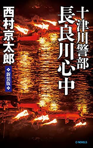 十津川警部 長良川心中-新装版 (C★NOVELS, 29-39)