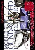 電撃データコレクション(17) 機動戦士ガンダムSEED 上巻 (DENGEKI HOBBY BOOKS)