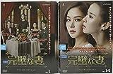 完璧な妻 [レンタル落ち] 全14巻セット [マーケットプレイス DVDセット商品] image