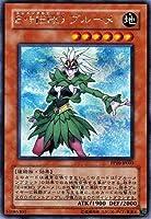 PP10-JP003 SCR E・HERO ブルーメ【遊戯王シングルカード】